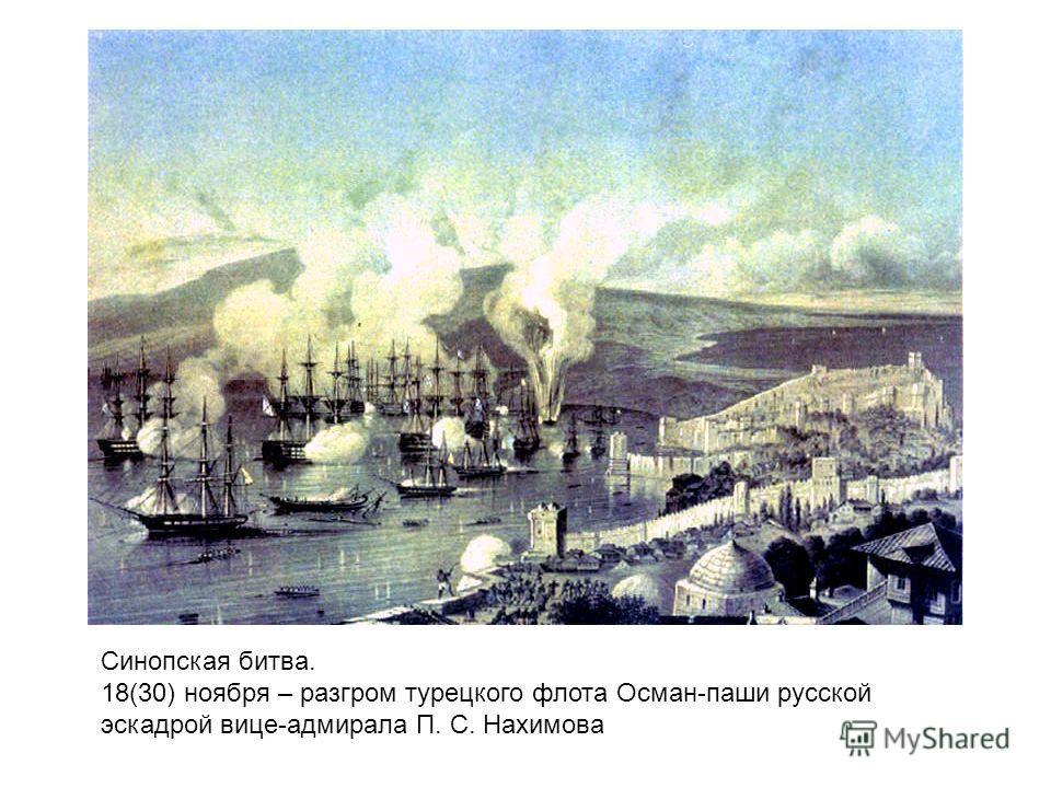 Синопская битва. 18(30) ноября – разгром турецкого флота Осман-паши русской эскадрой вице-адмирала П. С. Нахимова