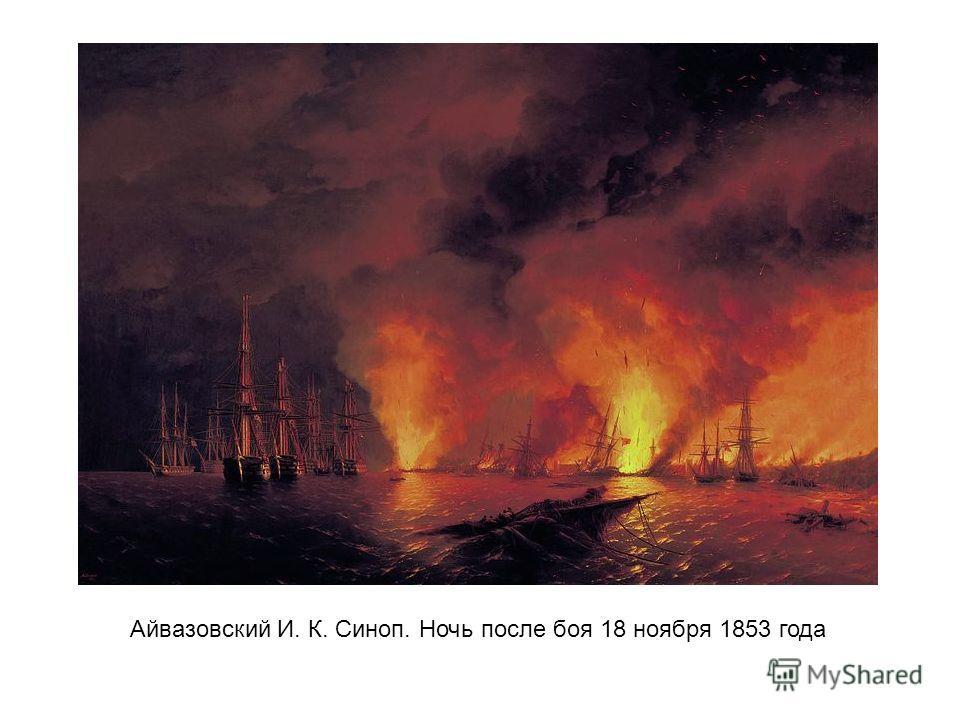 Айвазовский И. К. Синоп. Ночь после боя 18 ноября 1853 года