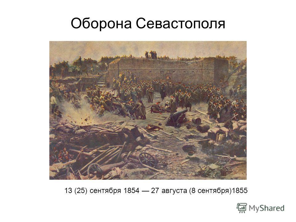 Оборона Севастополя 13 (25) сентября 1854 27 августа (8 сентября)1855