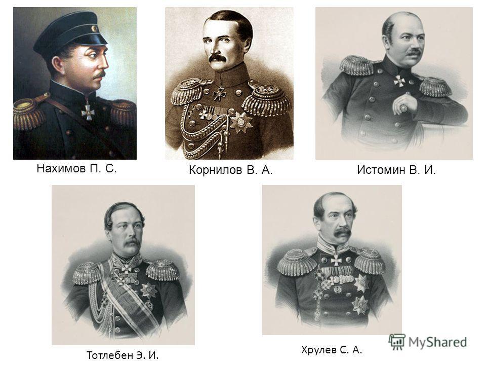 Нахимов П. С. Корнилов В. А.Истомин В. И. Тотлебен Э. И. Хрулев С. А.