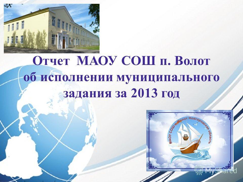 Отчет МАОУ СОШ п. Волот об исполнении муниципального задания за 2013 год