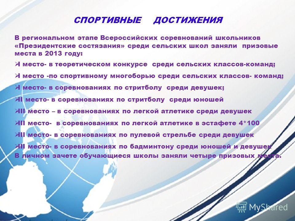 В региональном этапе Всероссийских соревнований школьников «Президентские состязания» среди сельских школ заняли призовые места в 2013 году: I место- в теоретическом конкурсе среди сельских классов-команд; I место -по спортивному многоборью среди сел