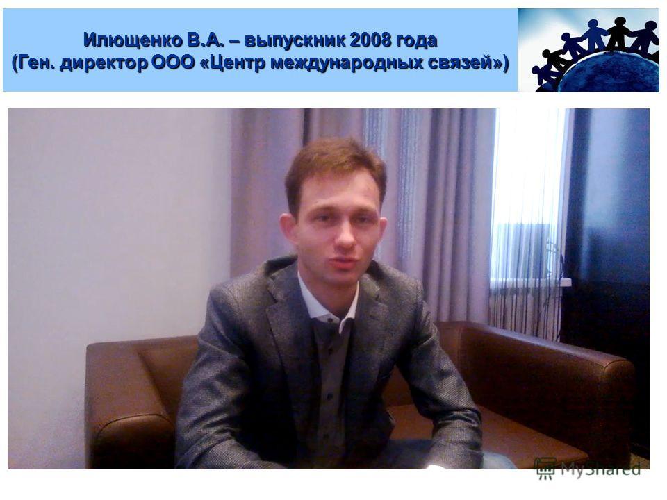 Илющенко В.А. – выпускник 2008 года (Ген. директор ООО «Центр международных связей»)