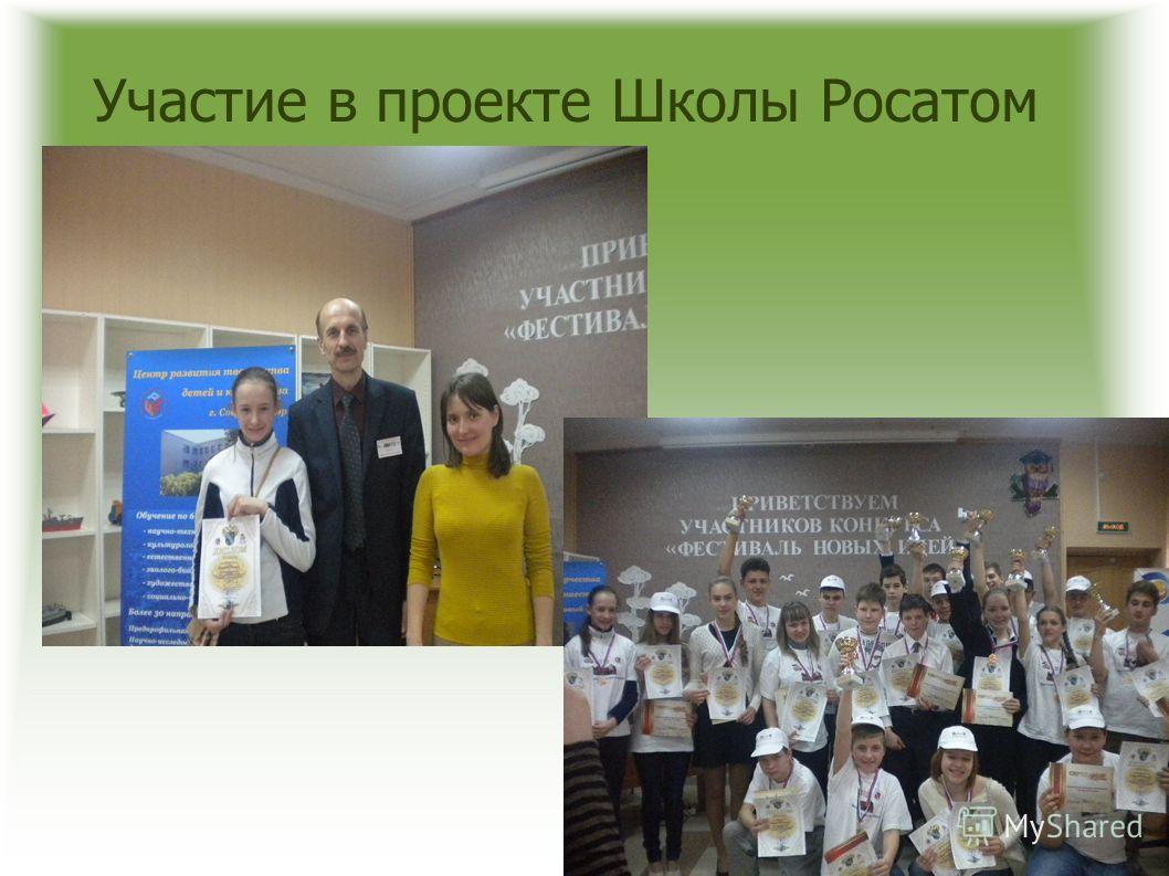 Участие в проекте Школы Росатом