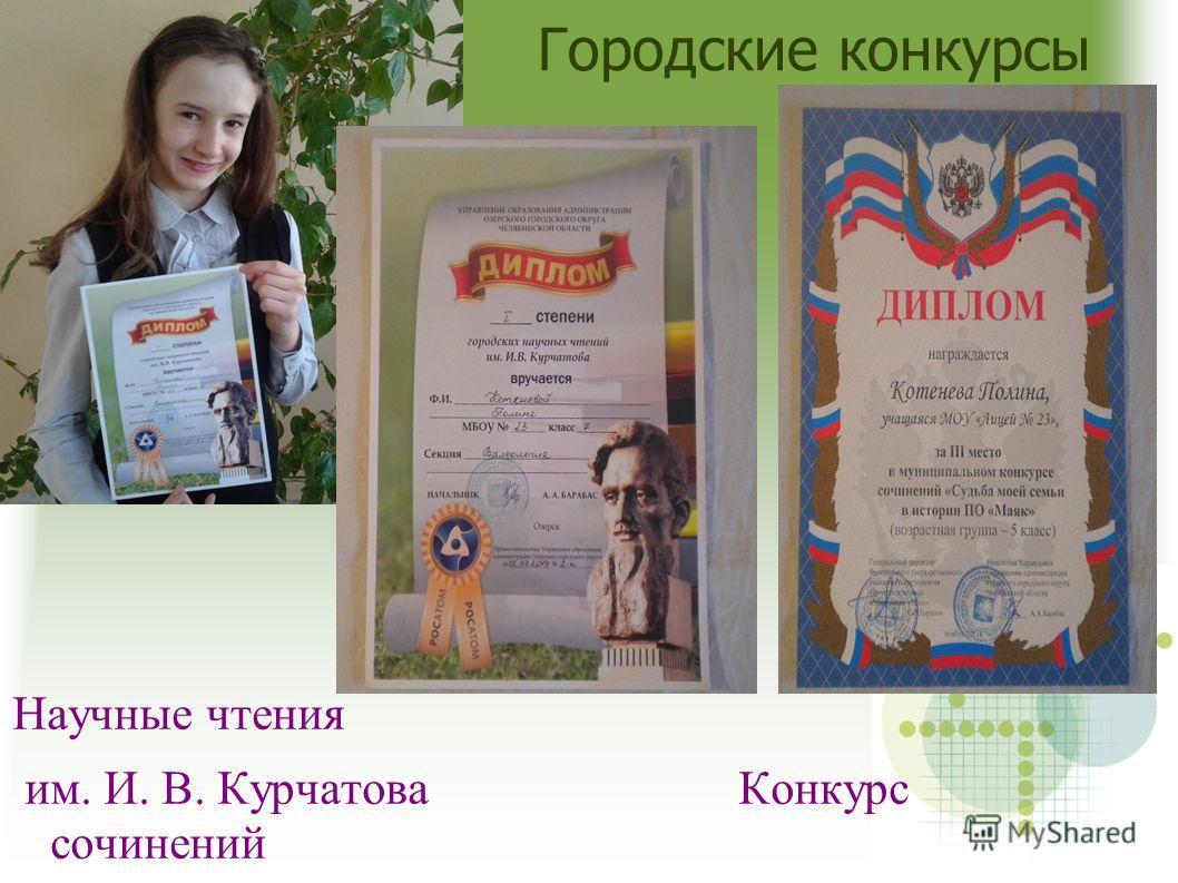 Городские конкурсы Научные чтения им. И. В. Курчатова Конкурс сочинений
