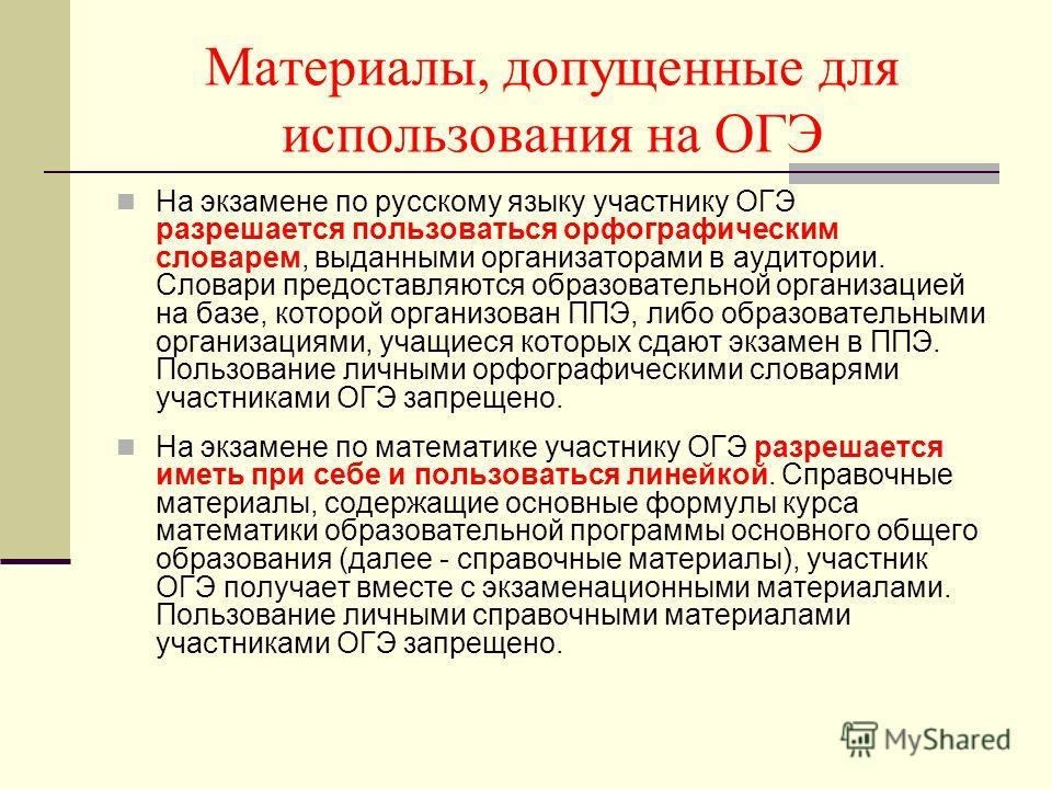 Материалы, допущенные для использования на ОГЭ На экзамене по русскому языку участнику ОГЭ разрешается пользоваться орфографическим словарем, выданными организаторами в аудитории. Словари предоставляются образовательной организацией на базе, которой