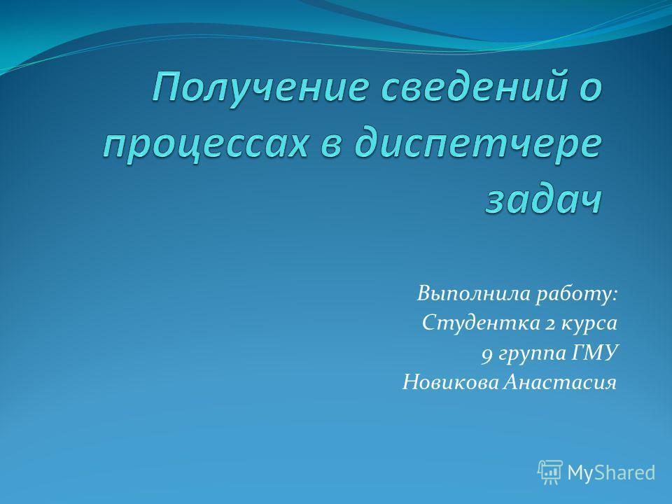 Выполнила работу: Студентка 2 курса 9 группа ГМУ Новикова Анастасия