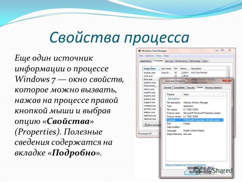 Свойства процесса Еще один источник информации о процессе Windows 7 окно свойств, которое можно вызвать, нажав на процессе правой кнопкой мыши и выбрав опцию «Свойства» (Properties). Полезные сведения содержатся на вкладке «Подробно».