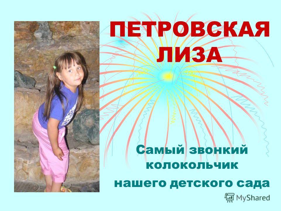 ПЕТРОВСКАЯ ЛИЗА Самый звонкий колокольчик нашего детского сада