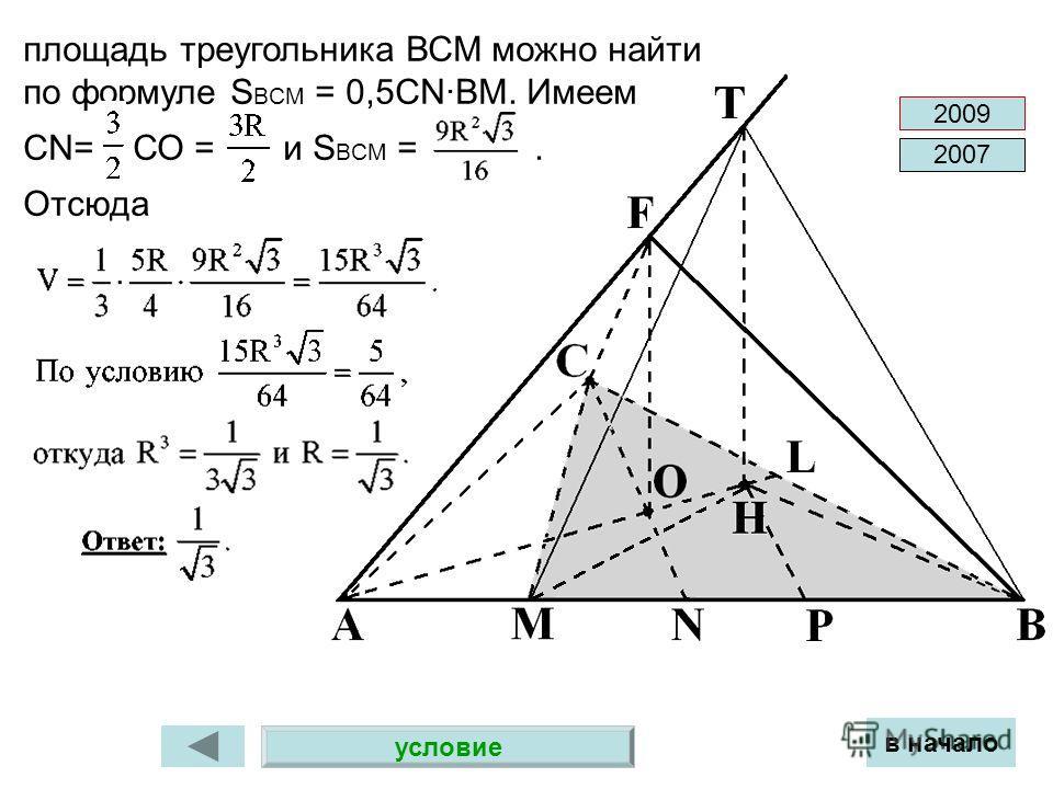 условие площадь треугольника ВСМ можно найти по формуле S BCM = 0,5CN·BM. Имеем CN= СО = и S BCM =. Отсюда в начало 2009 2007