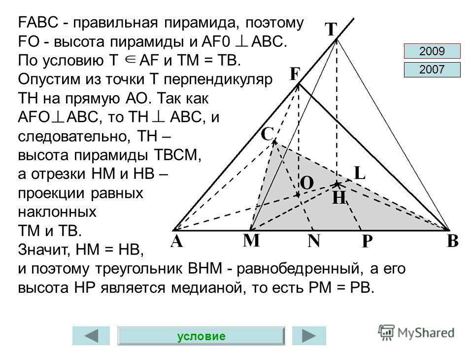 условие FABC - правильная пирамида, поэтому FO - высота пирамиды и AF0 ABC. По условию T AF и ТМ = ТВ. Опустим из точки Т перпендикуляр ТН на прямую АО. Так как AFO ABC, то ТН ABC, и следовательно, ТН – высота пирамиды ТВСМ, а отрезки НМ и НВ – проек