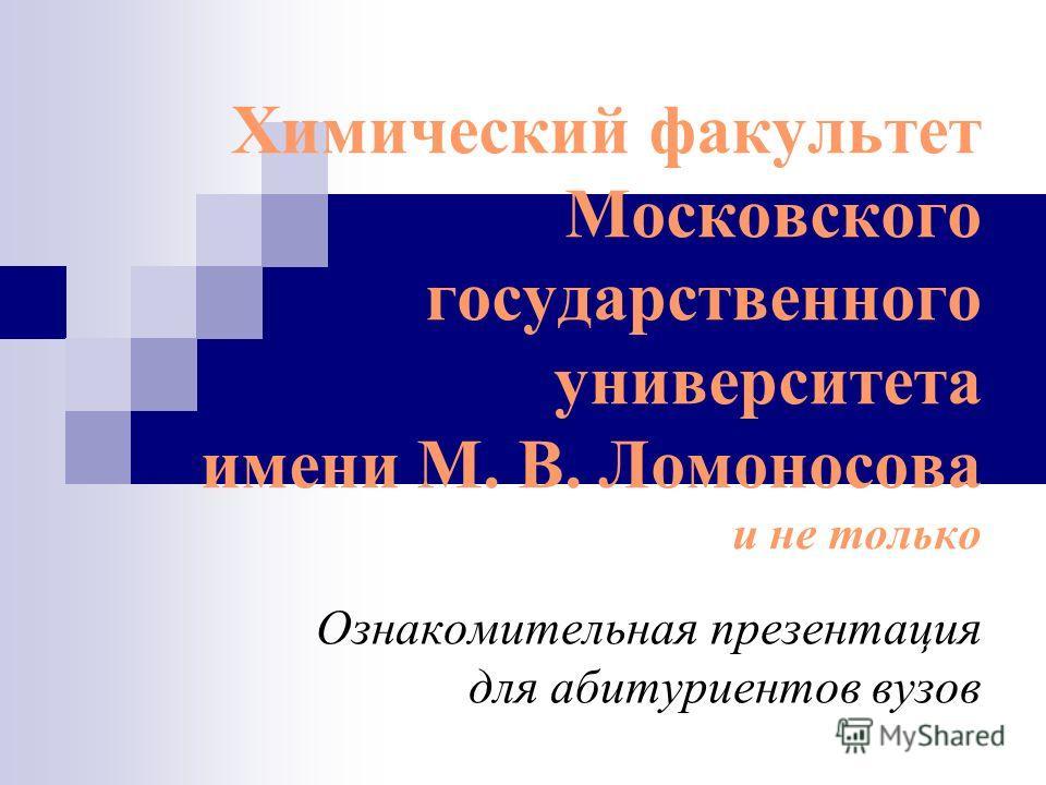 Химический факультет Московского государственного университета имени М. В. Ломоносова и не только Ознакомительная презентация для абитуриентов вузов