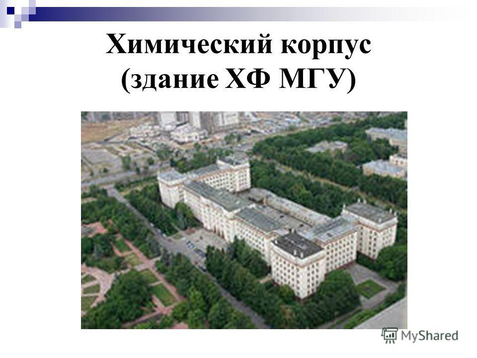 Химический корпус (здание ХФ МГУ)