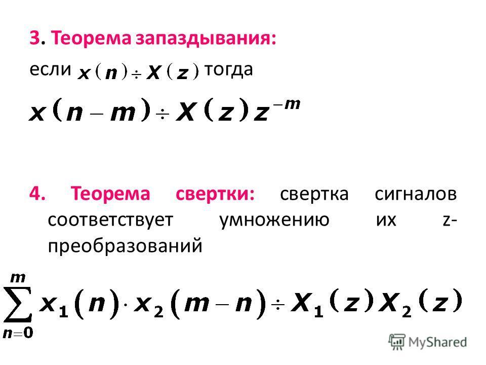 3. Теорема запаздывания: если, тогда 4. Теорема свертки: свертка сигналов соответствует умножению их z- преобразований