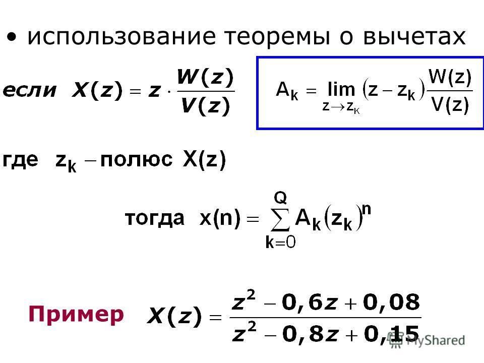 использование теоремы о вычетах Пример