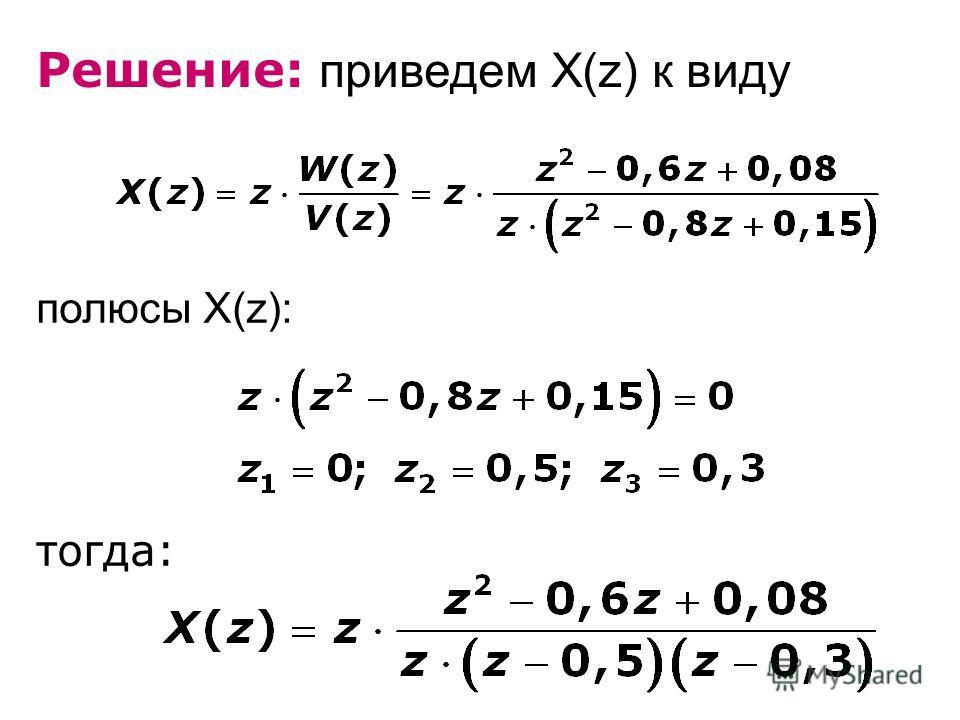 Решение: приведем X(z) к виду полюсы X(z): тогда: