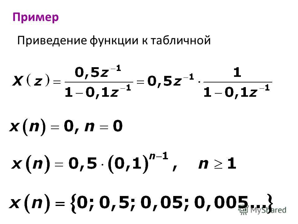 Пример Приведение функции к табличной