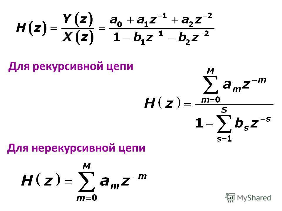 Для рекурсивной цепи Для нерекурсивной цепи