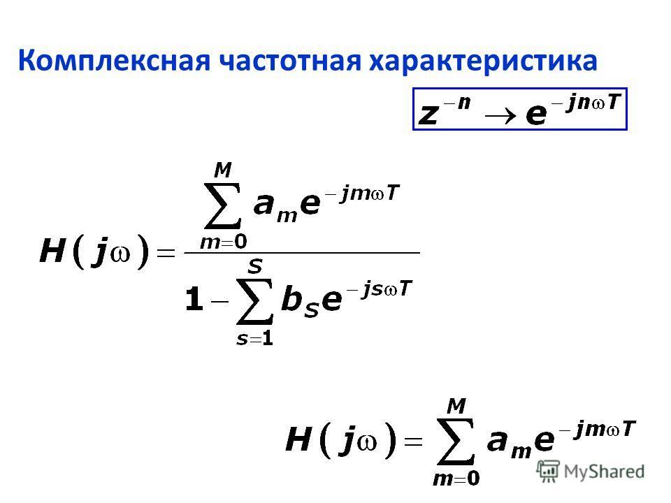 Комплексная частотная характеристика