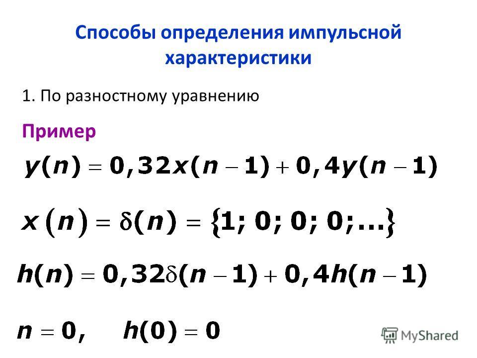 Способы определения импульсной характеристики 1. По разностному уравнению Пример