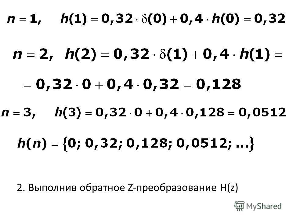 2. Выполнив обратное Z-преобразование H(z)