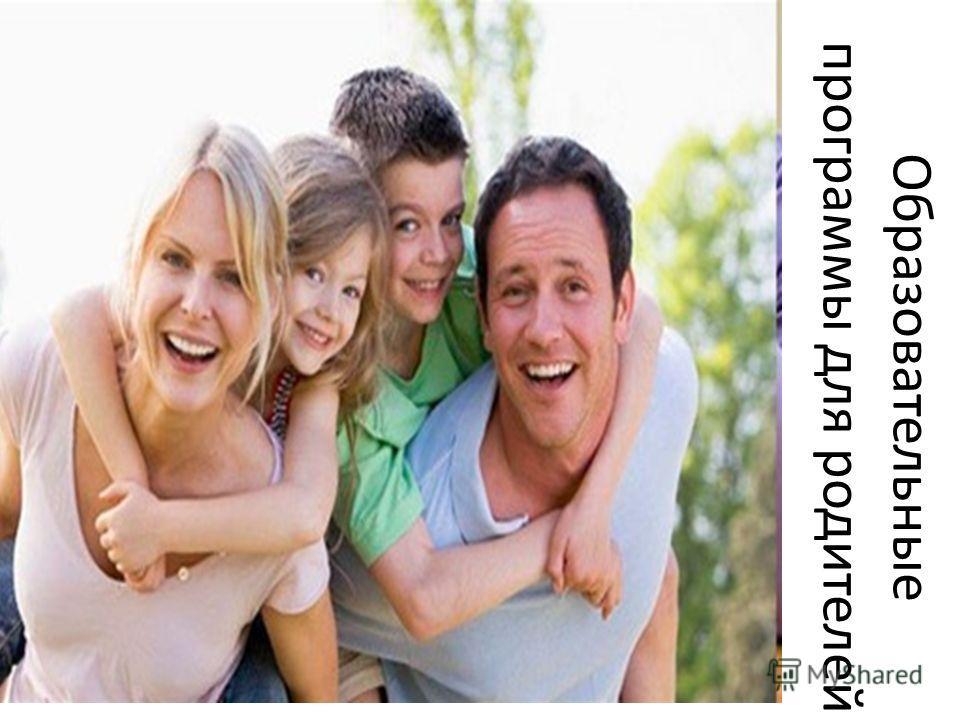Образовательные программы для родителей