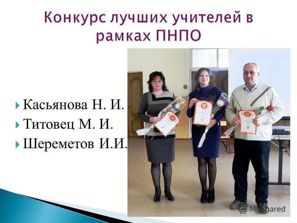 Касьянова Н. И. Титовец М. И. Шереметов И.И.