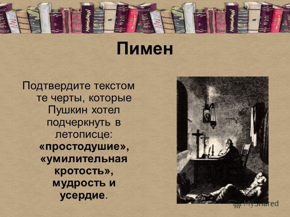 Пимен Подтвердите текстом те черты, которые Пушкин хотел подчеркнуть в летописце: «простодушие», «умилительная кротость», мудрость и усердие.
