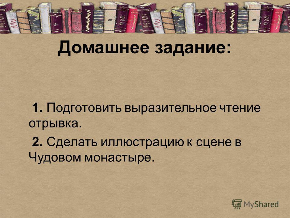 Домашнее задание: 1. Подготовить выразительное чтение отрывка. 2. Сделать иллюстрацию к сцене в Чудовом монастыре.