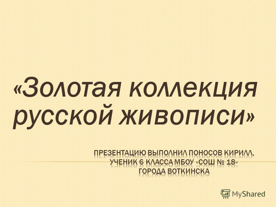 «Золотая коллекция русской живописи»