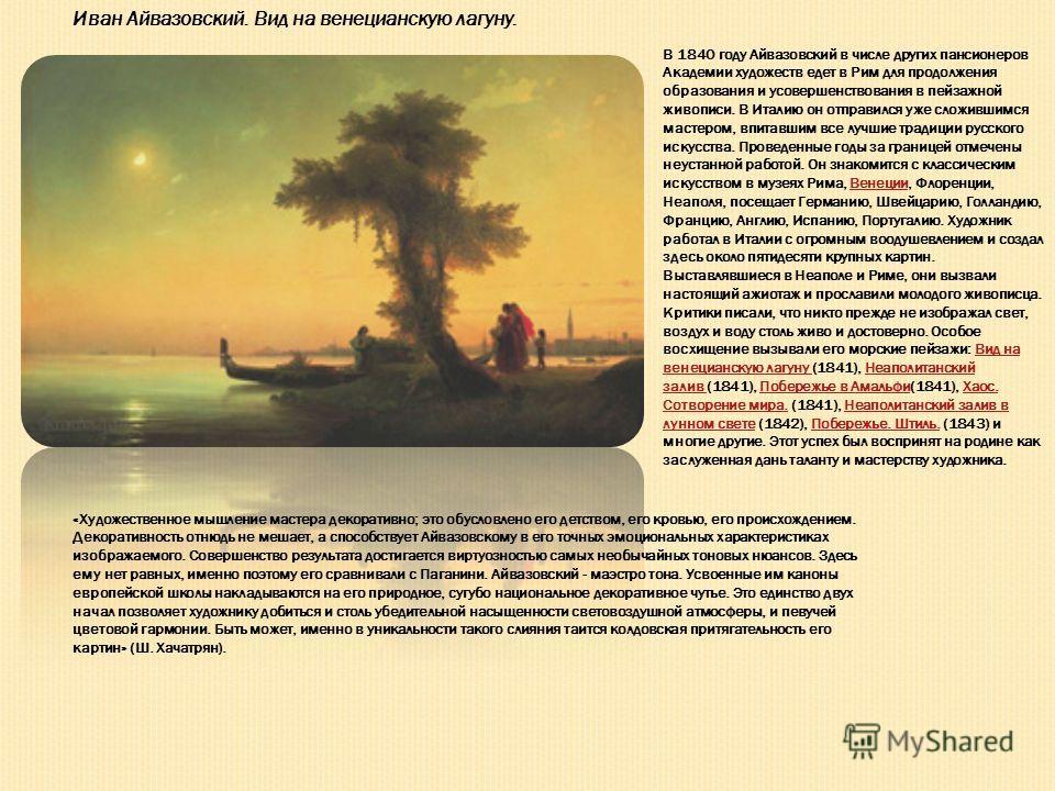 Иван Айвазовский. Вид на венецианскую лагуну. В 1840 году Айвазовский в числе других пансионеров Академии художеств едет в Рим для продолжения образования и усовершенствования в пейзажной живописи. В Италию он отправился уже сложившимся мастером, впи
