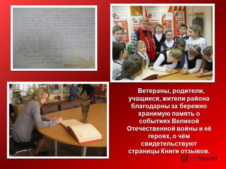 Ветераны, родители, учащиеся, жители района благодарны за бережно хранимую память о событиях Великой Отечественной войны и её героях, о чём свидетельствуют страницы Книги отзывов.