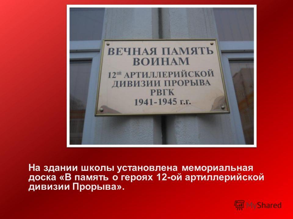На здании школы установлена мемориальная доска «В память о героях 12-ой артиллерийской дивизии Прорыва».