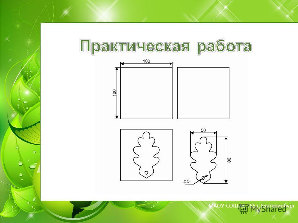 МБОУ-СОШ 165 г. Екатеринбург МАОУ-СОШ 165 г. Екатеринбург