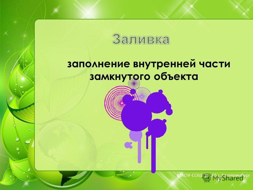 МБОУ-СОШ 165 г. Екатеринбург МАОУ-СОШ 165 г. Екатеринбург заполнение внутренней части замкнутого объекта