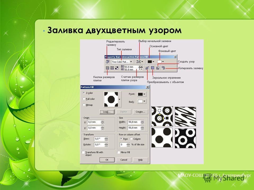 МБОУ-СОШ 165 г. Екатеринбург МАОУ-СОШ 165 г. Екатеринбург Заливка двухцветным узором