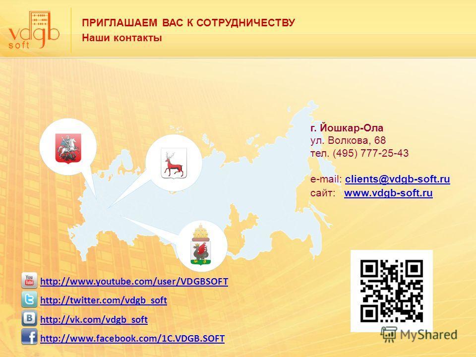 ПРИГЛАШАЕМ ВАС К СОТРУДНИЧЕСТВУ Наши контакты г. Йошкар-Ола ул. Волкова, 68 тел. (495) 777-25-43 e-mail: clients@vdgb-soft.ruclients@vdgb-soft.ru сайт: www.vdgb-soft.ruwww.vdgb-soft.ru http://www.youtube.com/user/VDGBSOFT http://twitter.com/vdgb_soft