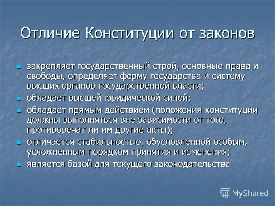 Отличие Конституции от законов закрепляет государственный строй, основные права и свободы, определяет форму государства и систему высших органов государственной власти; закрепляет государственный строй, основные права и свободы, определяет форму госу
