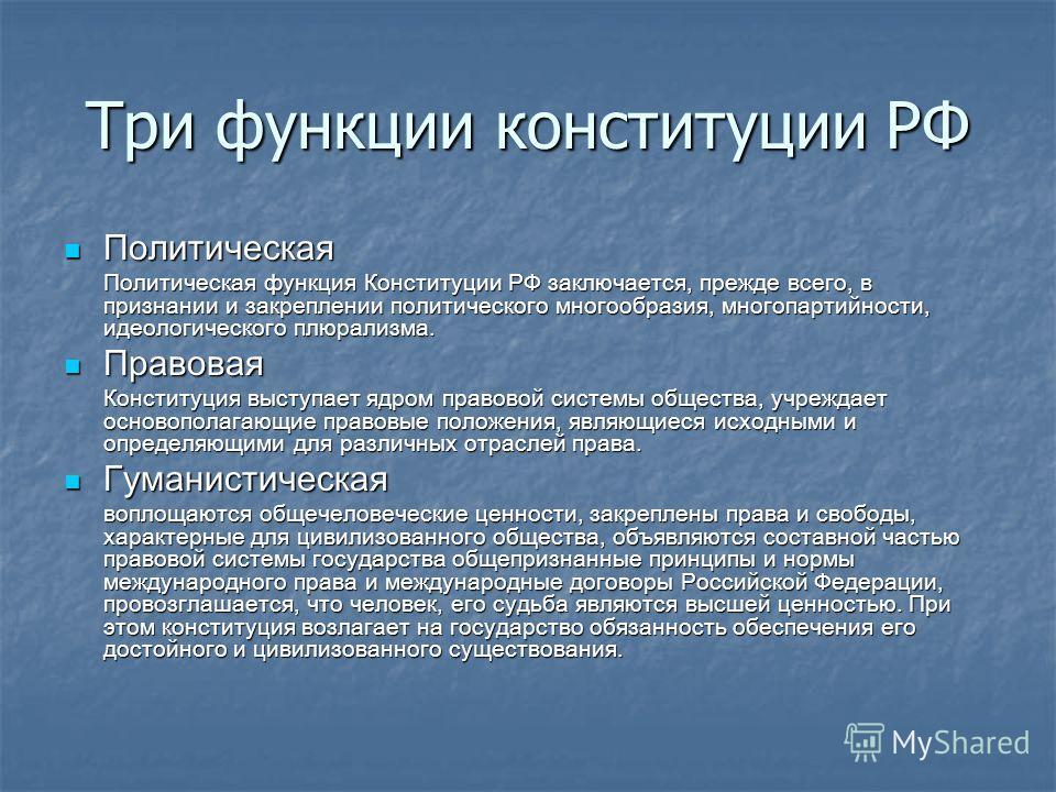 Три функции конституции РФ Политическая Политическая Политическая функция Конституции РФ заключается, прежде всего, в признании и закреплении политического многообразия, многопартийности, идеологического плюрализма. Правовая Правовая Конституция выст