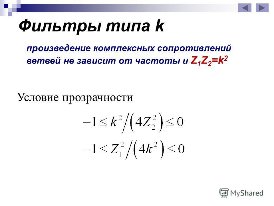 произведение комплексных сопротивлений ветвей не зависит от частоты и Z 1 Z 2 =k 2 Условие прозрачности
