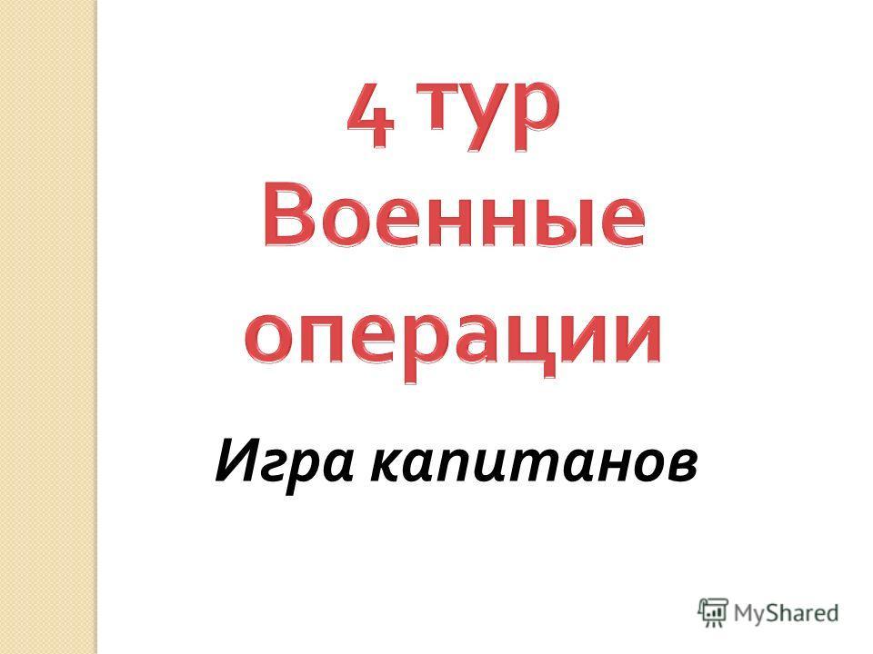 Игра капитанов
