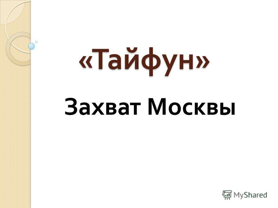 « Тайфун » Захват Москвы
