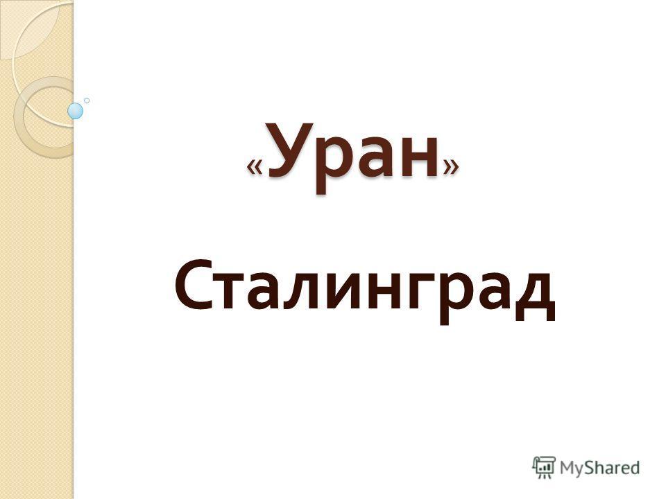 « Уран » Сталинград