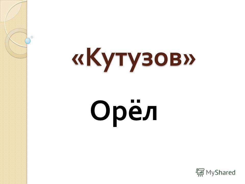 « Кутузов » Орёл