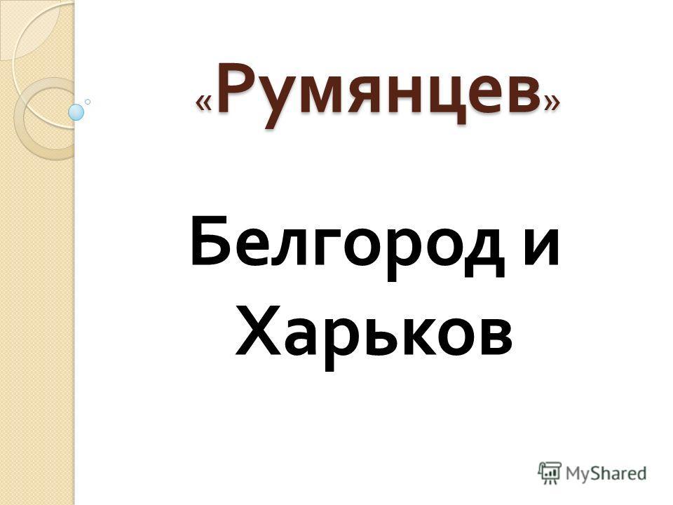 « Румянцев » Белгород и Харьков