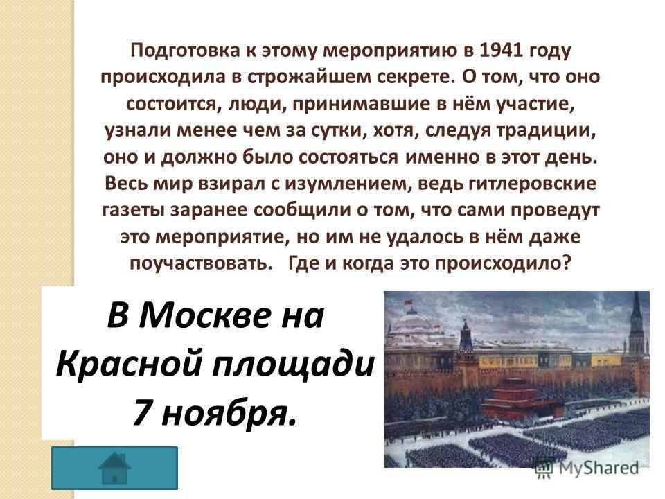 Подготовка к этому мероприятию в 1941 году происходила в строжайшем секрете. О том, что оно состоится, люди, принимавшие в нём участие, узнали менее чем за сутки, хотя, следуя традиции, оно и должно было состояться именно в этот день. Весь мир взирал