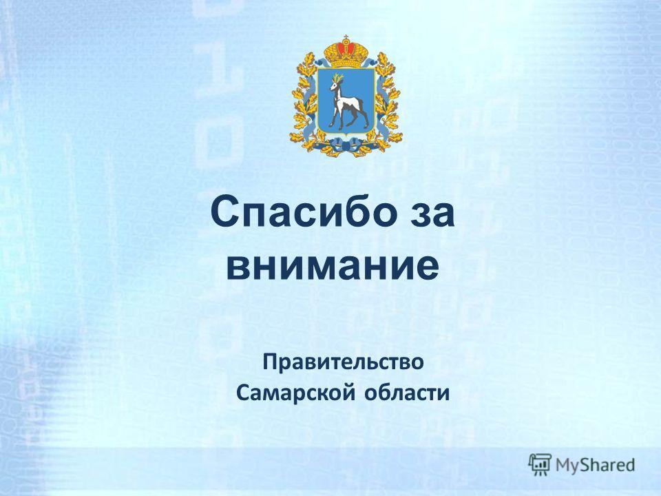 Правительство Самарской области Спасибо за внимание