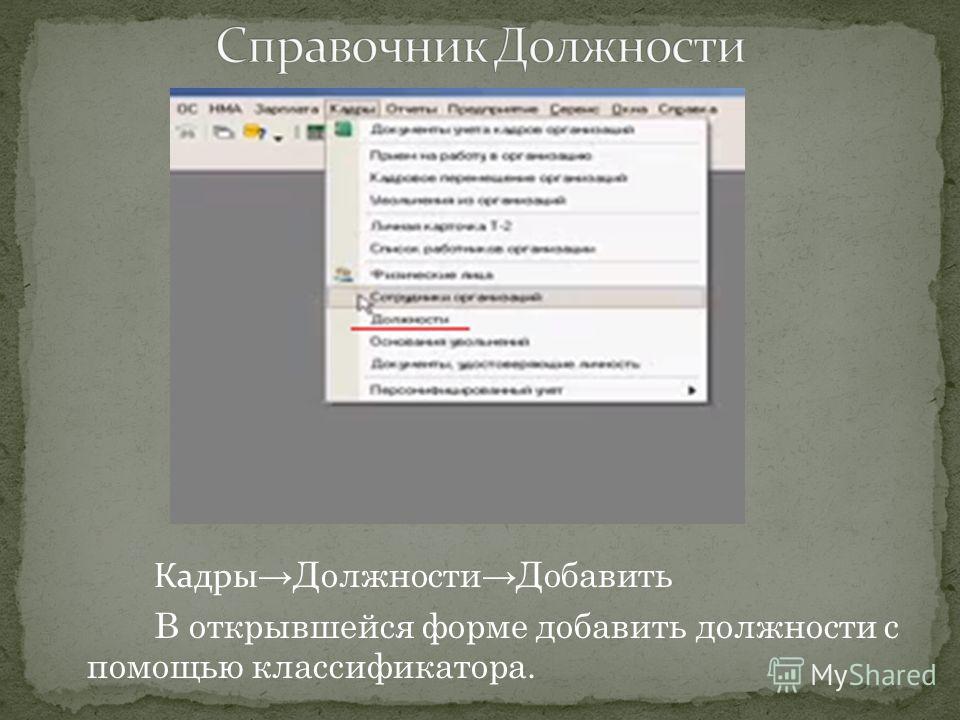 Кадры ДолжностиДобавить В открывшейся форме добавить должности с помощью классификатора.