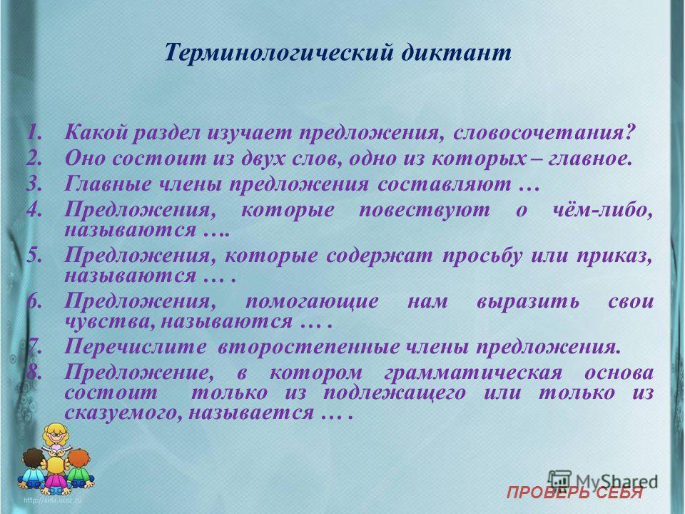 Конспект урока русский язык 2 класс тема синтаксис фгос