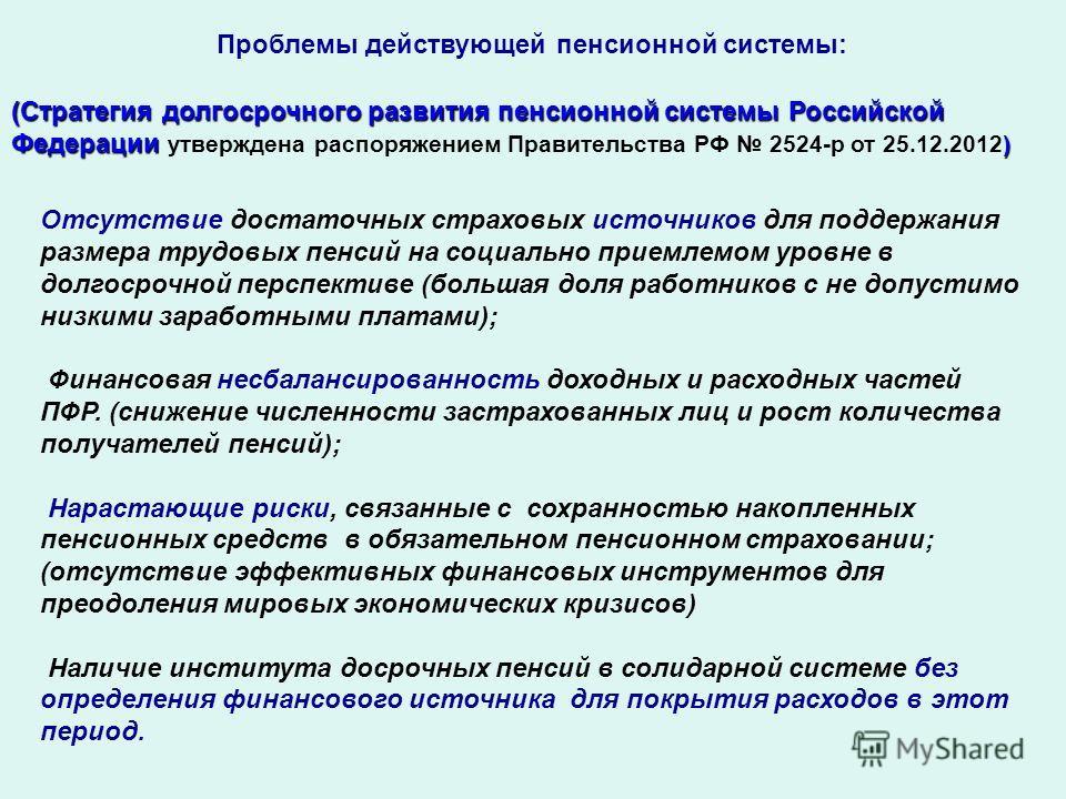 Проблемы действующей пенсионной системы: (Стратегия долгосрочного развития пенсионной системы Российской Федерации ) (Стратегия долгосрочного развития пенсионной системы Российской Федерации утверждена распоряжением Правительства РФ 2524-р от 25.12.2